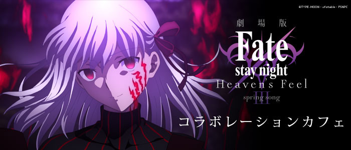 《Fate/stay night [Heaven's Feel] Ⅲ. 春樱之歌》日本将延期至 8 月 15 日上映插图3