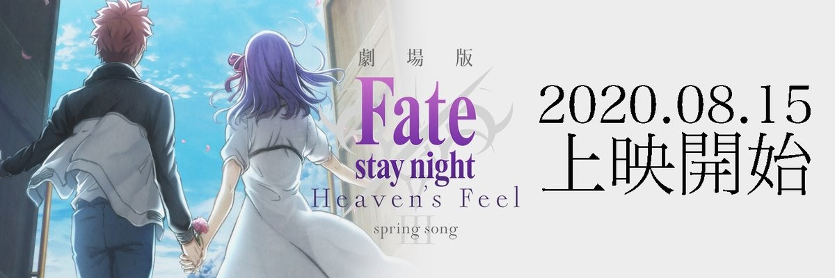 《Fate/stay night [Heaven's Feel] Ⅲ. 春樱之歌》日本将延期至 8 月 15 日上映插图4